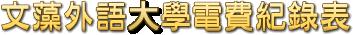 文藻外語大學電費紀錄表
